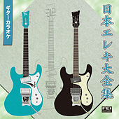 Japanese Electric Guitar Instrumental Guitar Karaoke by Fei