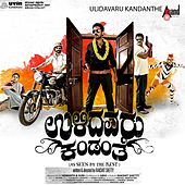 Ulidavaru Kandanthe (Original Motion Picture Soundtrack) by Various Artists