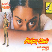 Annai Vayal (Original Motion Picture Soundtrack) by Various Artists