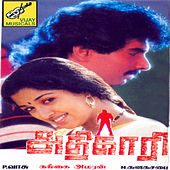 Adhikaari (Original Motion Picture Soundtrack) by Various Artists