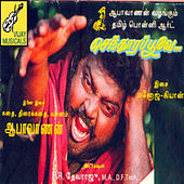 Sendhoora Poove (Original Motion Picture Soundtrack) by Various Artists