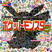 Netsuretsu! Anison Spirits THE BEST -Cover Music Selection- TV Anime Series ''POKEMON Series'' Vol. 1 by Various Artists