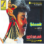 Pudhupaadagan (Original Motion Picture Soundtrack) by Various Artists