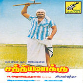 Sathiya Vaaku (Original Motion Picture Soundtrack) by Various Artists