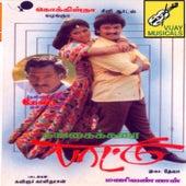 Gangaikarai Paatu (Original Motion Picture Soundtrack) by Various Artists