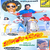 Vaaname Yellai (Original Motion Picture Soundtrack) by Various Artists