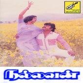 Nallavan (Original Motion Picture Soundtrack) by Various Artists