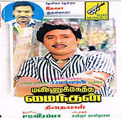 Mannukketha Maindan (Original Motion Picture Soundtrack) by Various Artists