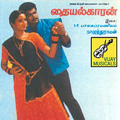 Thaiyalkaaran (Original Motion Picture Soundtrack) by Various Artists