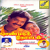 Shanbaga Thottam (Original Motion Picture Soundtrack) by Various Artists