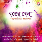 Ronger Khela by Various Artists