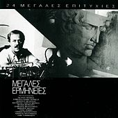 Giannis Spanos / Megales Ermineies by Various Artists