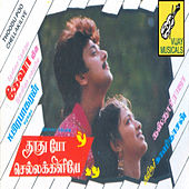 Thoodhu Po Chellakiliye (Original Motion Picture Soundtrack) by Various Artists