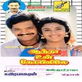 Aatha Un Kovilile (Original Motion Picture Soundtrack) by Various Artists