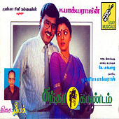 Sundhara Kaandam (Original Motion Picture Soundtrack) by Various Artists