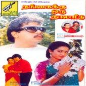 Thangaiku Oru Thaalatu (Original Motion Picture Soundtrack) by Various Artists