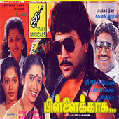 Pillaikaaga (Original Motion Picture Soundtrack) by Various Artists
