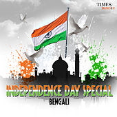 Independence Day Special by Various Artists