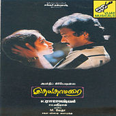 Idhaya Thaamarai (Original Motion Picture Soundtrack) by Various Artists