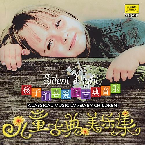 Children's Classical Music: Silent Night (Er Tong Gu Dian Mei Yue Ji: Ping An Ye) by National Symphonic Orchestra