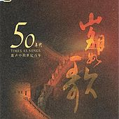 Songs of the Century: 1950's (Sui Yue Ru Ge: Wu Shi Nian Dai) by Various Artists
