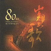 Songs of the Century: 1980's (Sui Yue Ru Ge: Ba Shi Nian Dai) by Various Artists