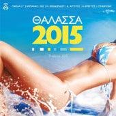 Thalassa 2015 [Θάλασσα 2015] by Various Artists