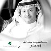 Esmaany 2015 by Abdul Majeed Abdullah