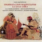 Grammata Sto Makrygianni Kai Alla Laika by Various Artists