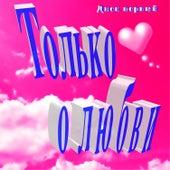 Только о любви Диск первый by Various Artists