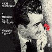 O Anthropos Me To Garyfallo by Various Artists
