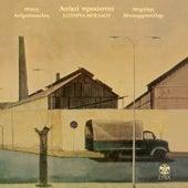 Laika Proastia by Sotiria Bellou (Σωτηρία Μπέλλου)
