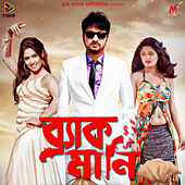 Black Money (2015) ([Full Length Bengali Feature Film]) by Various Artists