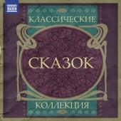 Классические Коллекция Сказок von Various Artists