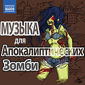 Музыка для Апокалиптических Зомби by Various Artists