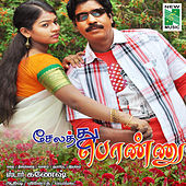 Selatthu Ponnu (Original Motion Picture Soundtrack) by Various Artists