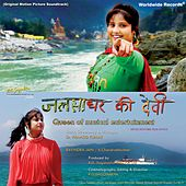 Jalsa Ghar Ki Devi (Original Motion Picture Soundtrack) by Various Artists