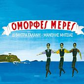Omorfes Meres by Various Artists