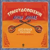 Tragoudopoieion I Oraia Hellas (Dyo Kykloi Tragoudion Kai Spanies Ihografiseis) by Various Artists