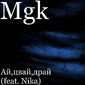 Ай,цвай,драй (feat. Nika) by MGK (Machine Gun Kelly)