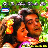 Sei to Abar Kache Ele (Original Motion Picture Soundtrack) by Various Artists