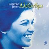 Mia Vradia Me Tin Alexandra by Alexandra