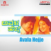 Avala Hejje (Original Motion Picture Soundtrack) by Various Artists