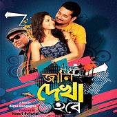 Jani Dekha Howbe (Original Motion Picture Soundtrack) by Various Artists
