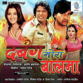 Dabang Mora Balma (Original Motion Picture Soundtrack) by Various Artists