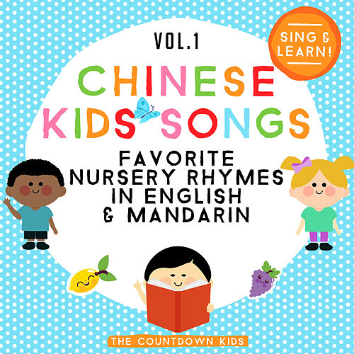 Chinese Kids Songs - Favorite Nursery Rhymes in English & Mandarin, Vol. 1 von The Countdown Kids