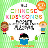 Chinese Kids Songs - Favorite Nursery Rhymes in English & Mandarin, Vol. 2 von The Countdown Kids