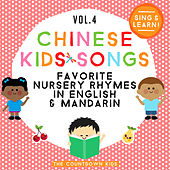 Chinese Kids Songs - Favorite Nursery Rhymes in English & Mandarin, Vol. 4 von The Countdown Kids