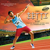 Eetti (Original Motion Picture Soundtrack) by Various Artists