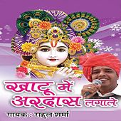 Khatu Mein Ardas Laga Le by Rahul Sharma